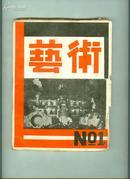 艺术月刊 第一期创刊号( 毛边本 馆藏书)最正宗的北新书局影印版 品好