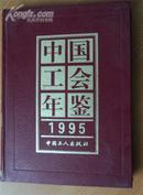 1995年中国工会年鉴