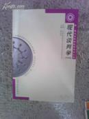 现代谈判学 2004版 附自考大纲 蒋春堂主编 辽宁大学出版社