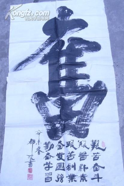 都江堰都浪墨迹/奋(书法/直幅)规格66/132厘米/辛未春(见图)