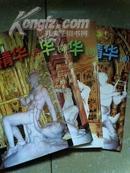中外艺术资料辑珍丛书---艺雕精华(四本一套)