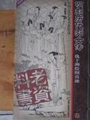 明刻历代列女传(仇十洲绘图真迹)四卷一套