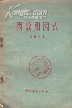 青年数学丛书:因数和因式 刘熏宇、著 1951年1版