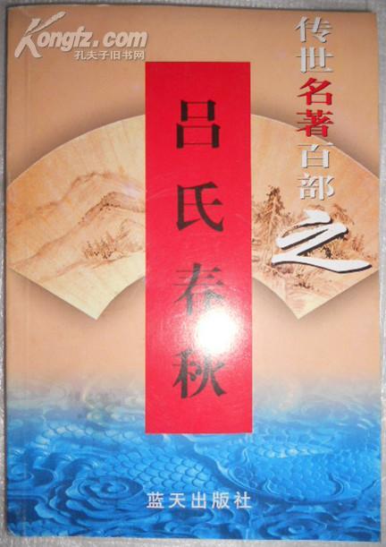 传世名著百部(第22卷)之吕氏春秋