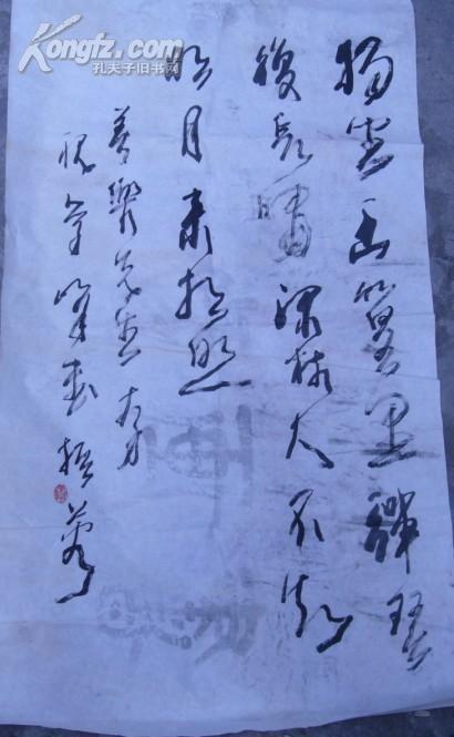学峰墨迹/(书法/直幅)规格55/99厘米/书於蓉/大概九十年代初(见图)