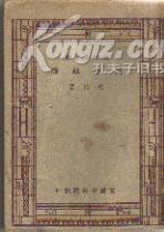 新中学文库: 词学通论