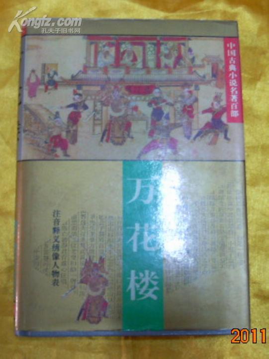 中国古典小说名著百部——万花楼