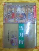 中国古典小说名著百部——雪月梅
