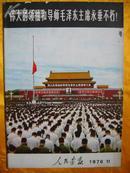 【 人民画报 (1976年11期) 】