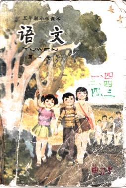 五年制小学课本小学语文第一册 1987年2版