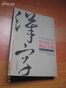 常用汉字测试手册