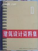 建筑设计资料集(全套1-3册)