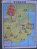 中国历史第三册地图教学挂图 辛亥革命形势