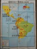 世界历史第一册地图教学挂图 19世纪拉丁美洲独立运动