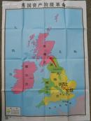 世界历史第一册地图教学挂图 英国资产阶级革命