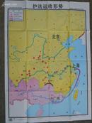 中国历史第三册地图教学挂图 护法运动形势