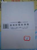 中国历史第一三册地图教学挂图 西周初期形势图