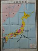世界历史第一册地图教学挂图 日本明治维新