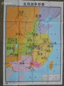 中国历史第三册地图教学挂图 北伐战争形势