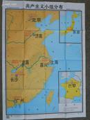 中国历史第三册地图教学挂图 共产主义小组分布