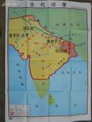 世界历史第一册地图教学挂图 古代印度