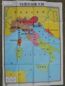 世界历史第一册地图教学挂图 15世纪的意大利