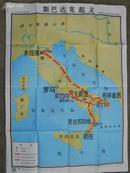 世界历史第一册地图教学挂图 斯巴达克起义