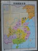 中国历史第三册地图教学挂图 军阀割据形势