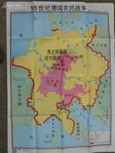 世界历史第一册地图教学挂图 16世纪德国农民战争