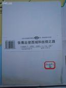中国历史第一册地图教学挂图 张骞出使西域和丝绸之路