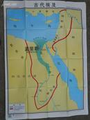 世界历史第一册地图教学挂图 古代埃及