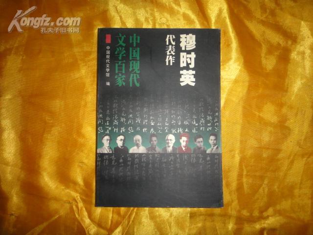 中国现代文学百家——穆时英代表