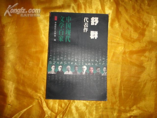 中国现代文学百家——舒群代表作