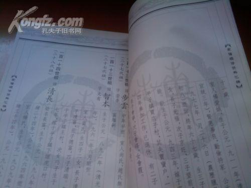 傅氏家谱资料汇编(甘肃宁县良平乡傅家村、线装9品、2009年春)