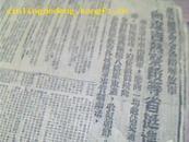 延安总部命令(剪报.新华社延安电文1945.8.11日上午8时.9时.10时.11时.12时下午18时总司令 朱德 命令)