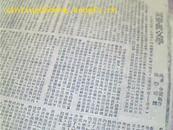 列宁与文学(本文依据1944年<<国际文学>>第一期英.法文版译出--译者)[剪报.1945.1.21延安<<解放日报>>星期
