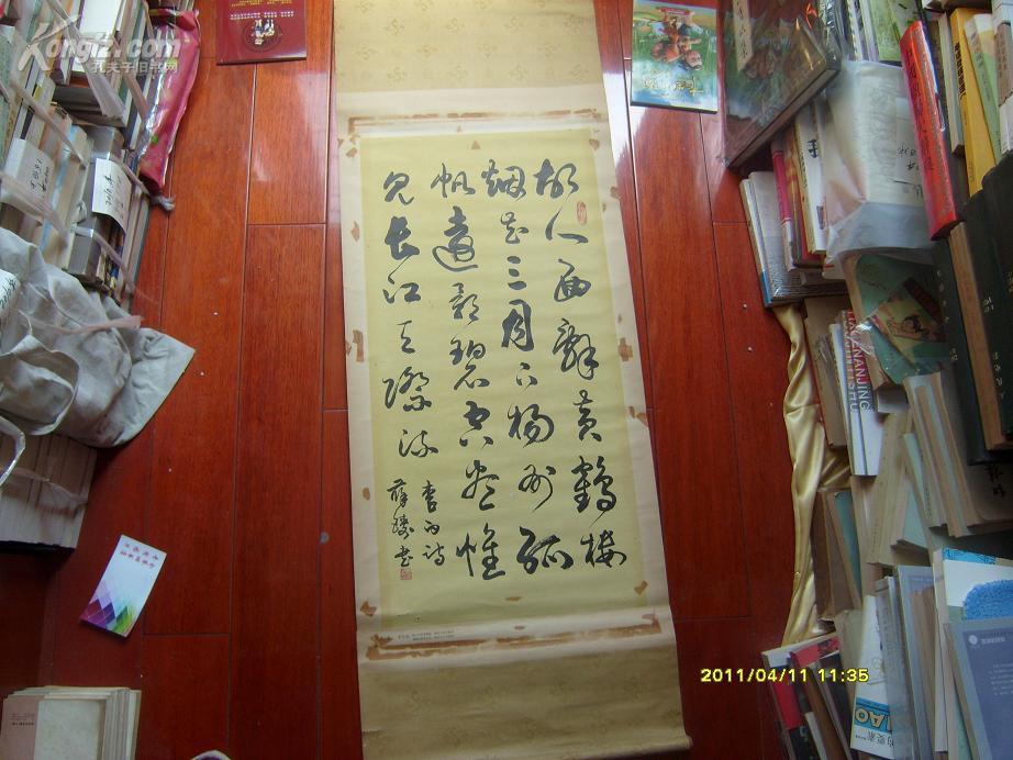 """草书 李白诗""""故人西辞黄鹤楼.......""""(薛铸书 印刷品128*44厘米)"""
