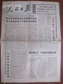 文革报纸:人民日报(1970年1月15日.原报)