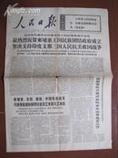 文革报纸:人民日报(1970年5月8日.原报)