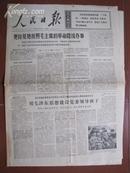 文革报纸:人民日报(1970年4月24日.原报)大幅林题