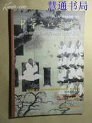 中华文化报(1999年第6期)