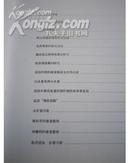 修绠汲古录----季崇建美术考古论集.书法篆刻(16开精装全二册带函套)