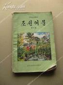 《朝鲜语文》第七册