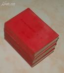 毛泽东选集(1-4卷全/红塑封/蒙文/1966-04二版1967-04一印9品)