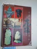 签名:玉石雕刻壶设计图录:北京市工艺美术品总公司授予工艺美术师