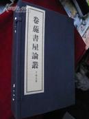 卷葹书屋论丛(白纸线装,1函3册,印数400部)
