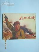 南征北战(连环画)【1971年1版1印】已售出 请勿订购