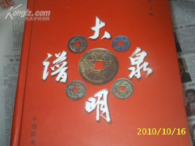 (中国商业)大明泉谱(签名本)