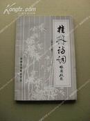 《桂林诗词》(第十七集)