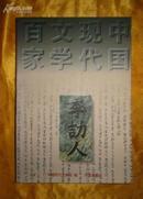 中国现代文学百家——李劼人